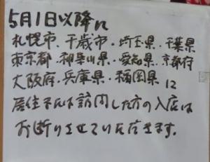 200523binbou_sakaba_notice2