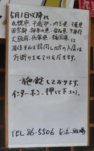 200523binmou_sakaba_notice