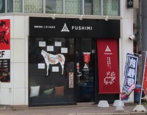 200523fushimi_honchou