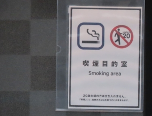 200523futahitogo_smoking