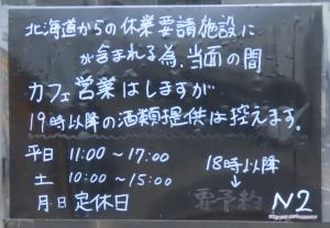 200525_n2_suginami