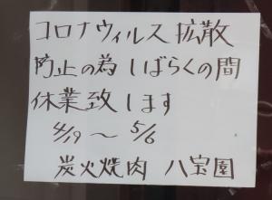 200525happouen_closed