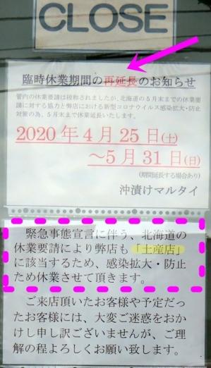200525marutai_closed