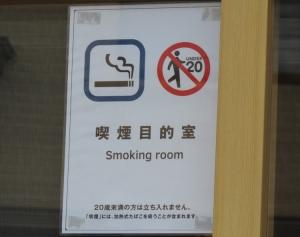 200525torifuji_smoking