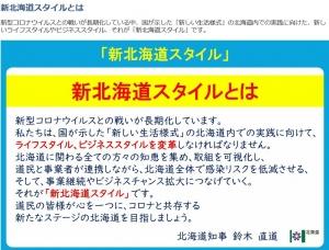 200527shin_hokkaido_style