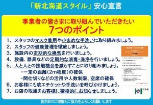 200527shin_hokkaido_style1