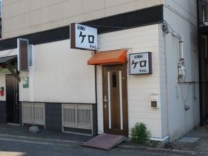 200529izakaya_kerochan_tomioka