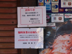 200529kaiyoutei_closed