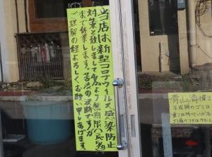 200529kerochan_closed