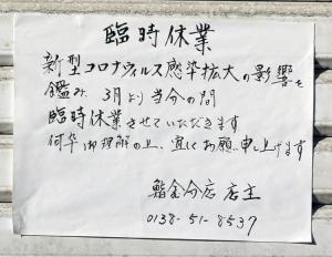 200529sushikin_bunten_closed