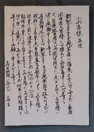 200529tanifuji_closed