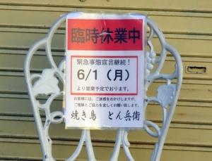 200529tonbee_closed