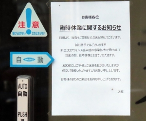 200529watami_group_closed