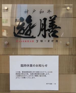 200529yuzen_honchou33