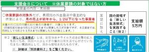 200530hokkaido_shienkinb516_