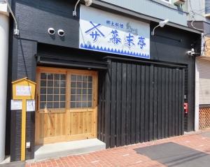200601bakumatsutei_matsukaze