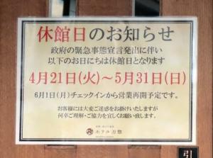 200601bansou_closed_428pm