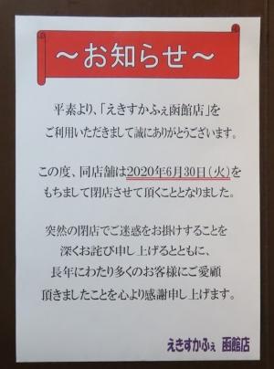 200601ekis_cafe_closed