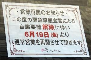200601hanabishi_closed_open