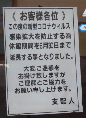 200601kankou_hotel_closed