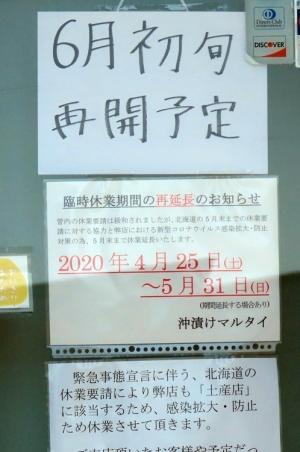 200601marutai_closed