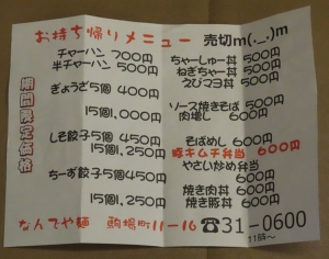 200601nandeyamen_takeout