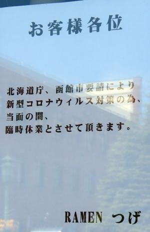 200601ramen_tsuge_closed