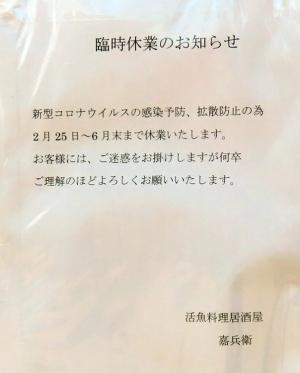200601sushi_kahee_closed