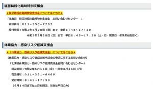 200602hokkaido_toiawase2