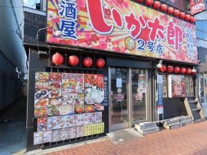 200602ikatarou2_matsukaze