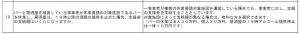 200603hokkaido_faq19