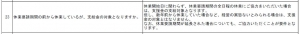 200603hokkaido_faq23