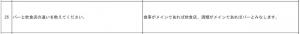 200603hokkaido_faq26