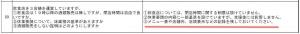 200603hokkaido_faq89_