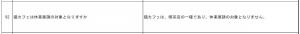 200603hokkaido_faq92