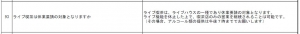 200603hokkaido_faq93