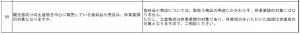 200603hokkaido_faq99
