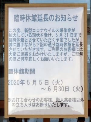200603imagine_resort_closed