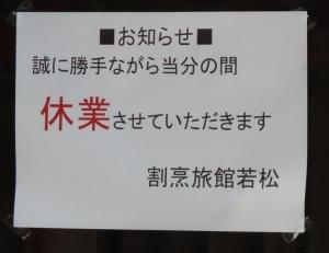 200603wakamatsu_yunokawa_closed