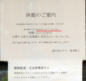 200603yunohama_hotel