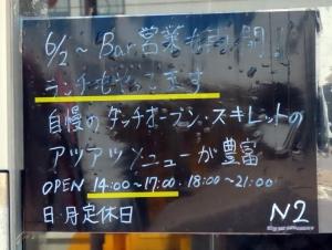 200605_n2_lunch