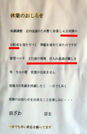 200605tazawa_closed