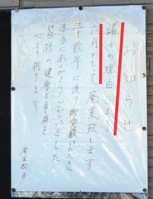 200605yoshino_mandai