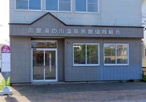 200605yunokawa_onsen_kumiai