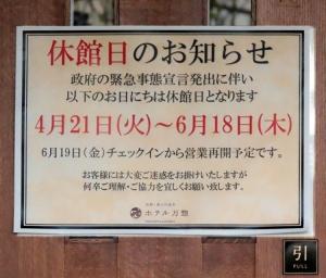 200606bansou_closed