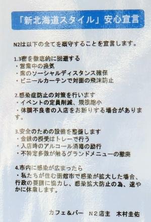 200609_n2_suginami_newstyle2