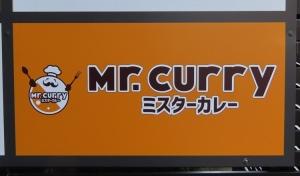 200609mrcurry_logo
