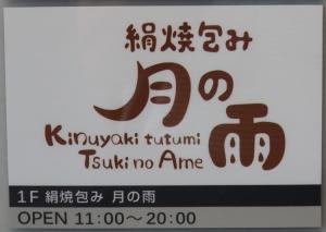 200610kiralis_tsukinoame_np