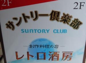 200610retro_shubou_matsukaze
