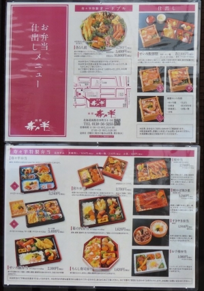 200610suzuhan_takeout_menu